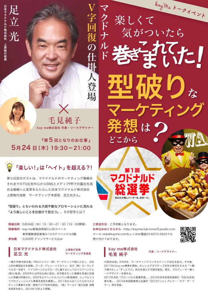 event_flyer_0524